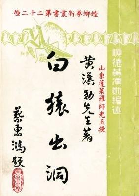 Lee, Bruce - A 'Praying Mantis style' Kung Fu book