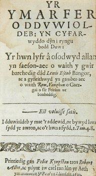 16A: Bayly (Lewis)Yr ymarfer o dduwioldeb,1630