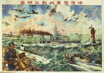 1A: Guo Chan Poster of the Army, the Navy