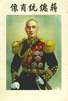 2A: Portrait of President Chiang Kai-Chek