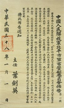 5A: A People's Liberation Army notice