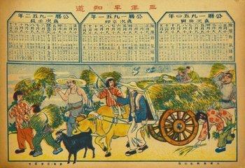 15A: San Nian Zao Zhi Dao Know the Next Three