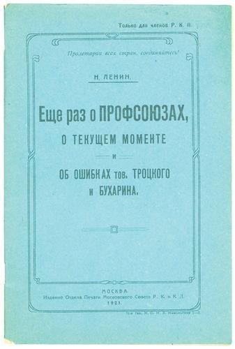 463: Lenin (Vladimir Ilyich) Collection of Pamphlets