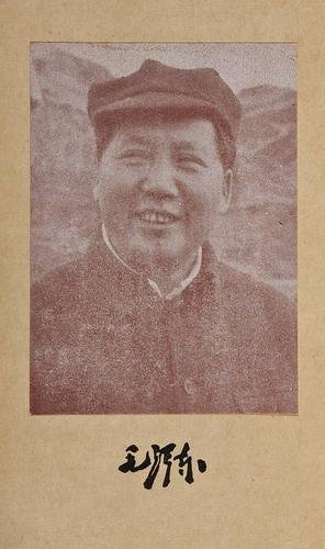 "7: ""Chairman Mao"". Xuan Ji [Selected Works]"