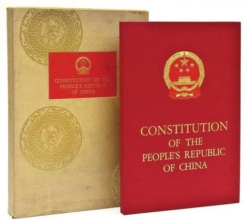 18: Constitution of the People's Republic of China