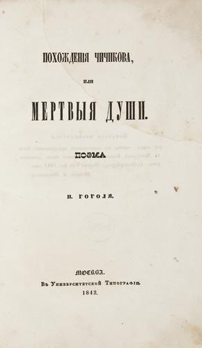 128: Gogol (Nikolai Vasilevich) Pokhozhdeniya Chichikov