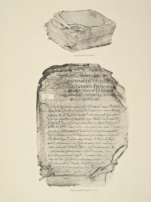 152: Byzantine Art.- [Ouspensky (T.)] Konstantinopol'sk