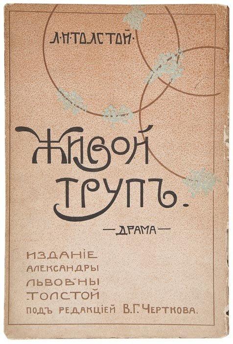 159: Tolstoi (Lev Nikolaevich) Zhivoi Trup