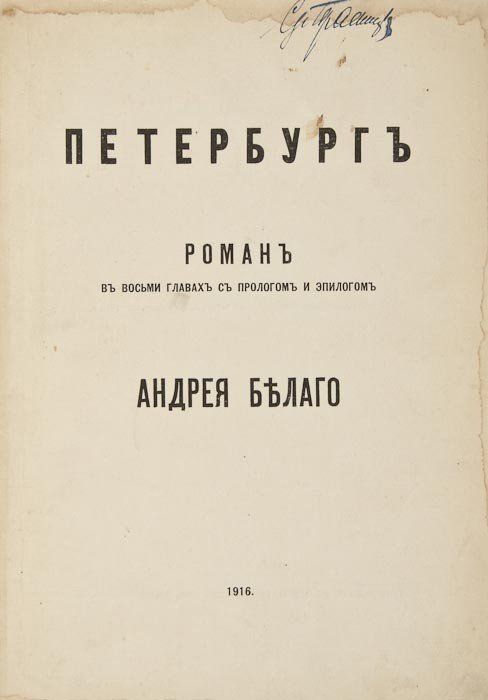 "161: Bugaev (Boris Nikolaevich), ""Andrei Bely"". Peters"