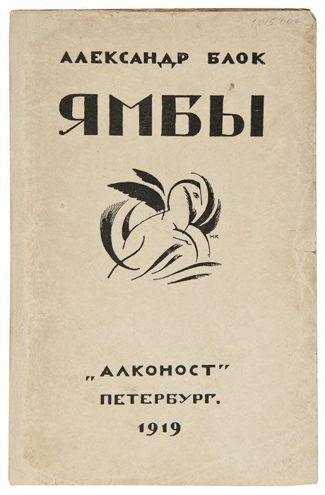 162: Blok (Aleksandr Aleksandrovich) Yambi (Sovremennye