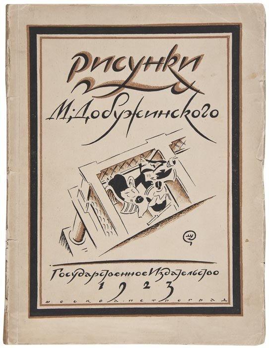 167: Gollerbakh (Erikh Fedorovich) Risunki Dobuzhinskog