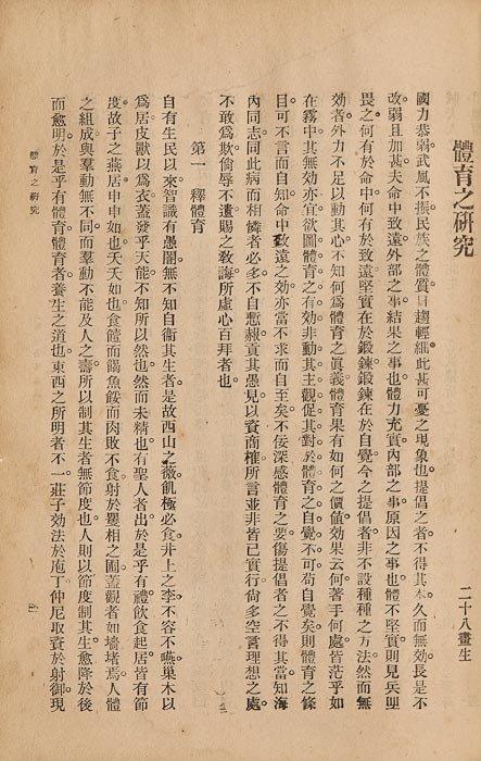 1: Mao Zedong  [Mao Tse-Tung] Research on Physical Ed