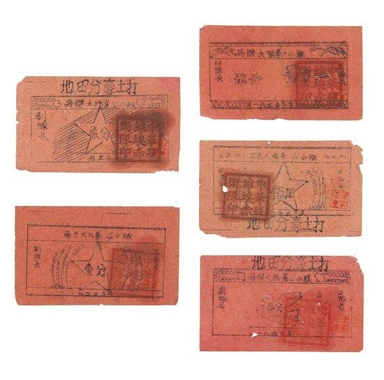 10: Communist Currency, Cloth and Paper