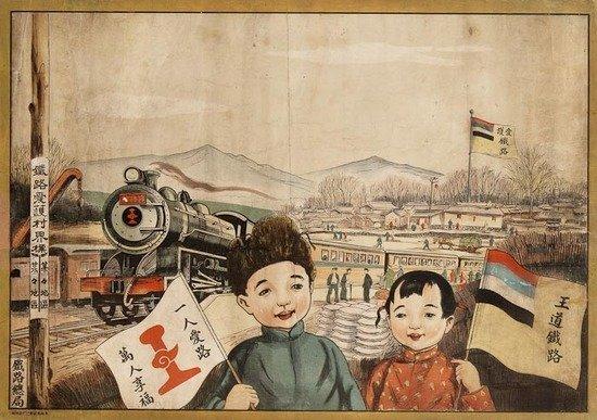 12: Love the Railroad