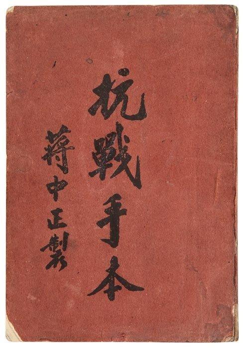 23: Jiang Jieshi (Chiang Kai-Shek) Booklet on Anti-Jap