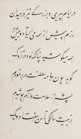 Persian Manuscript.- [History Of Persian Kings]