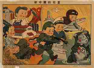 Children of New China