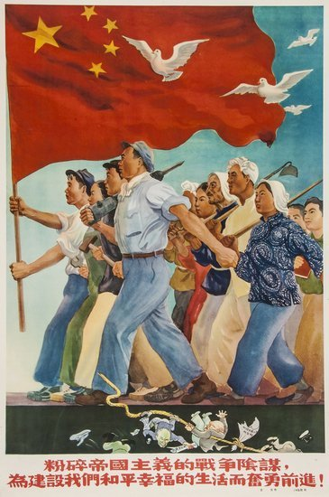 Gu Yuan Smash Imperialist Invasion and March Forwa