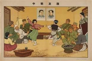 Chen Xinghua Chinese Korean Friendship