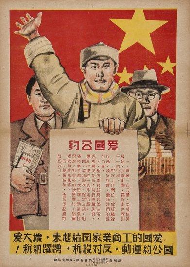 Suzhou artists' association Patriotic business peo