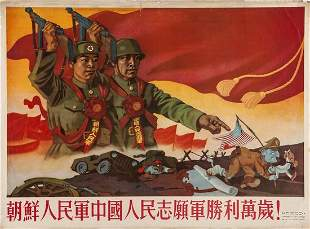 Zhang Ding, Wu Guanchong Long Live the Victory of