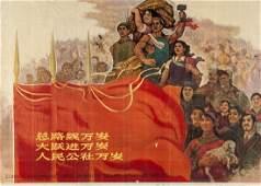 Ha Qiongwen, Yang Wenxiu Long Live the General Lin