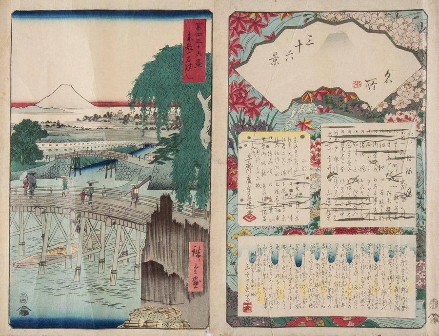 Ando Hiroshige (1797-1858) Thirty-six Views of Mou