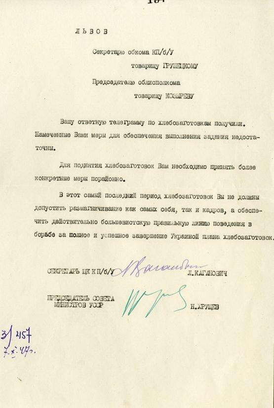TLS A 26.5 x 17.6cm typed letter, in Russian