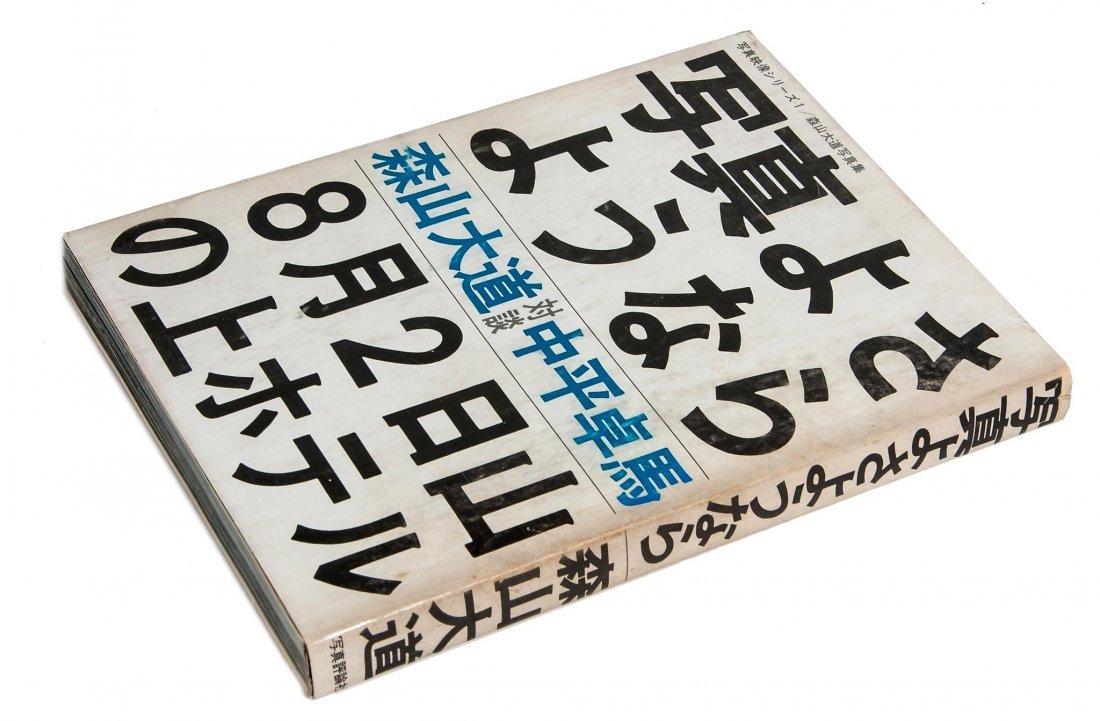 Daido Moriyama (b.1938) - Shashin Yo Sayonara (Bye Bye