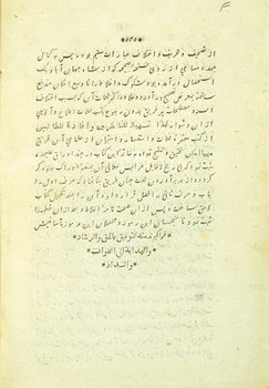 76C: Fani Dabistan-e-Mazahib or School of Manners