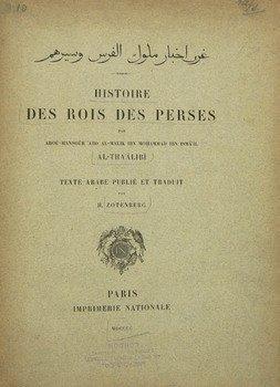 1D: Histoire des Rois des Perses, 1900