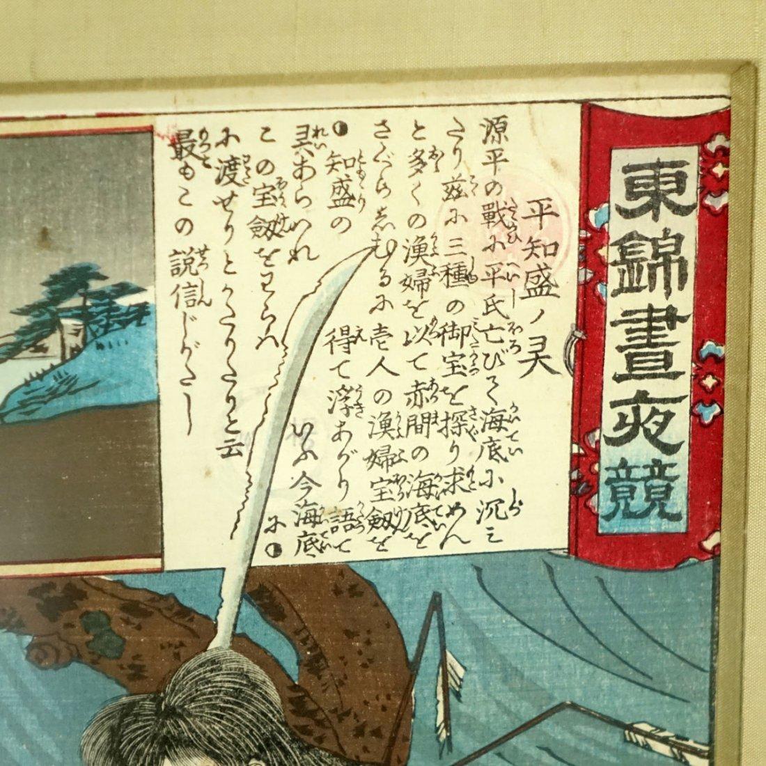 Japanese Woodblock Prints - 7
