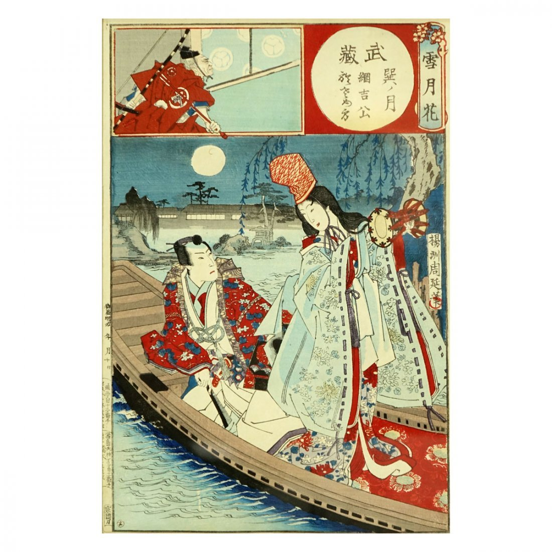 Japanese Woodblock Prints - 2
