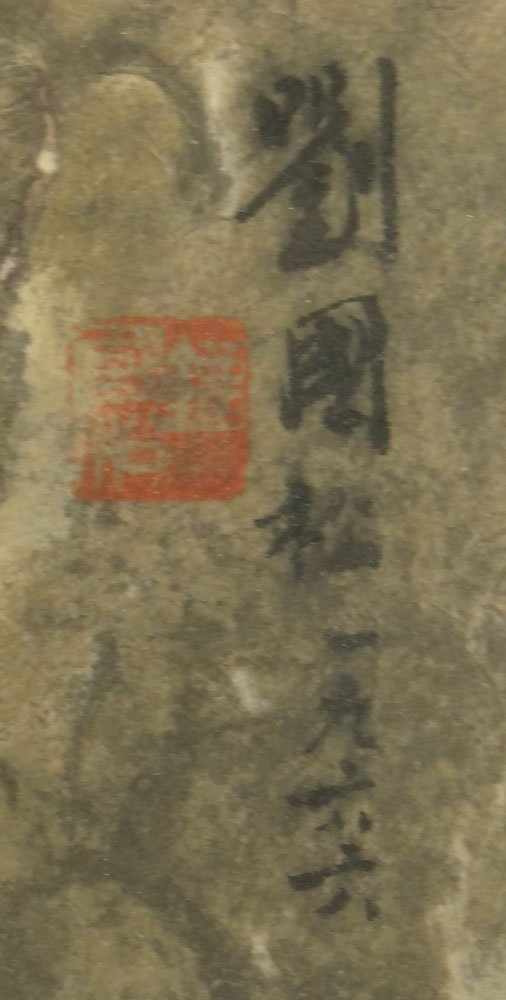Chinese Ink on Handmade Paper. Red Seal Mark and - 3