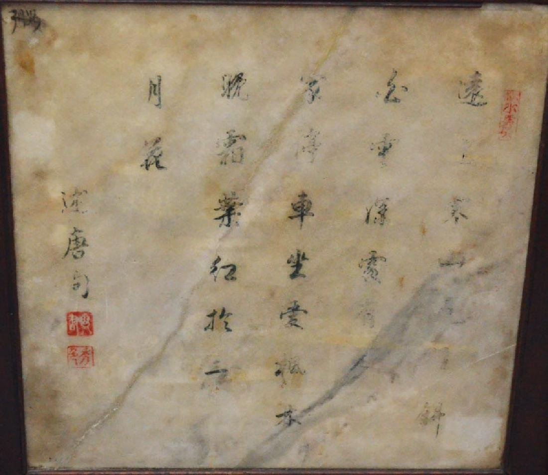 Carved & Painted Chinese Screen w/ Poem - 3
