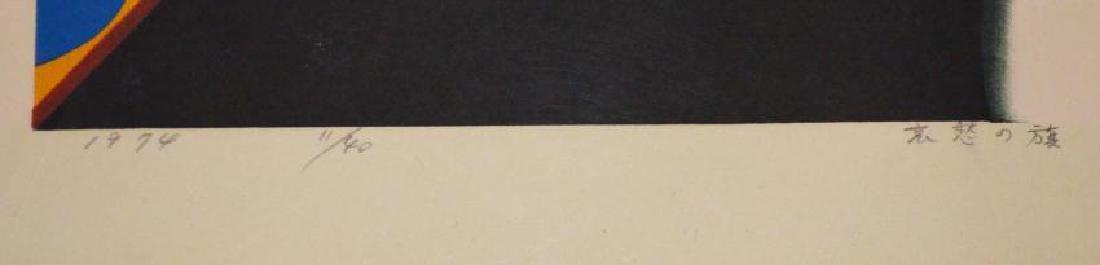 Ken Kusaka Signed & Numbered Pop Art Etching - 2