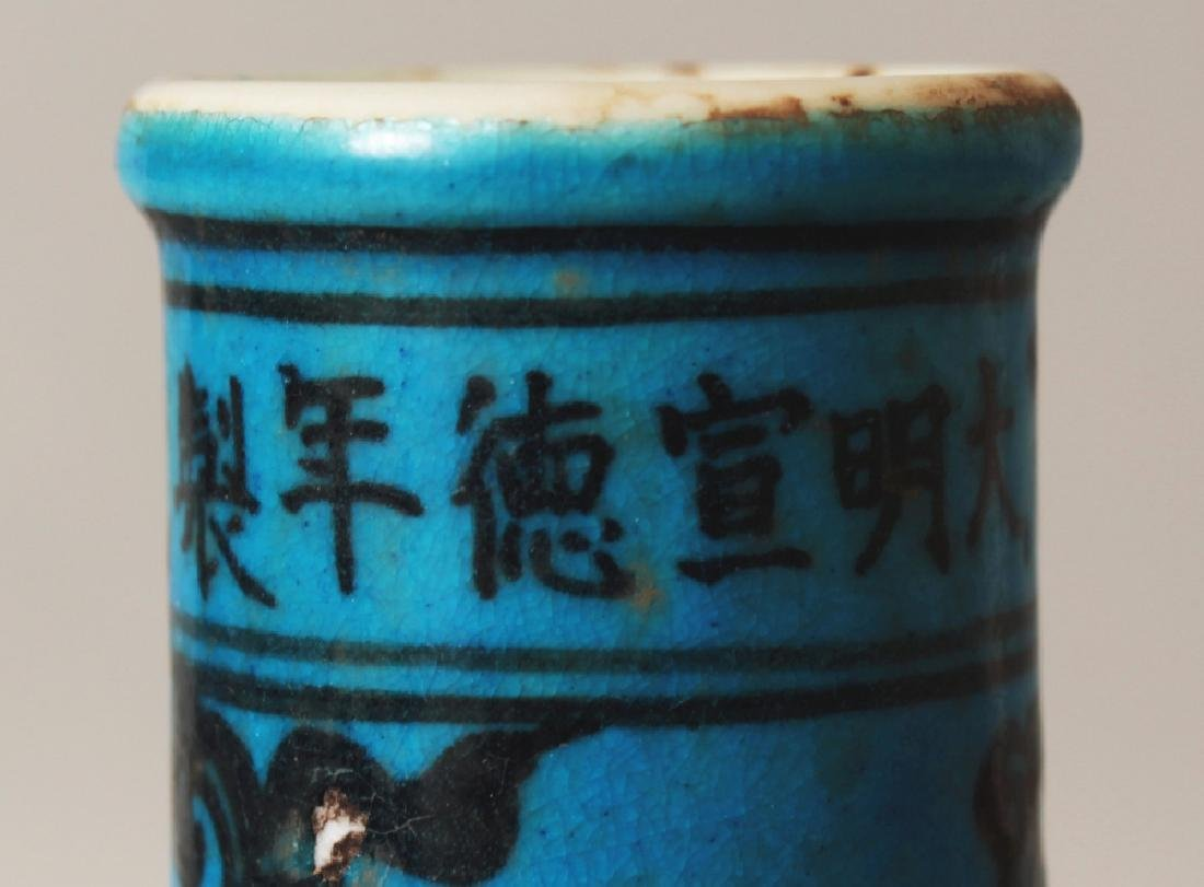 A GOOD QUALITY CHINESE MING STYLE TURQUOISE GROUND - 6