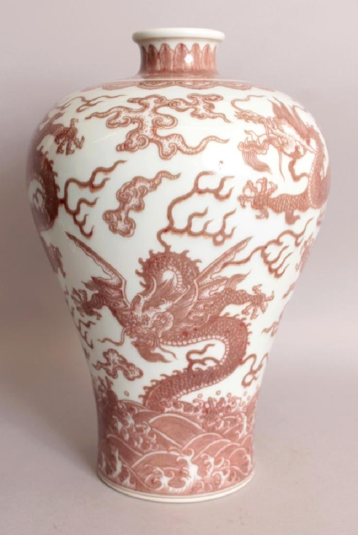 A LARGE CHINESE MING STYLE COPPER RED PORCELAIN MEIPING - 4