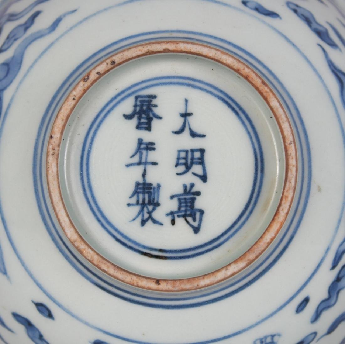 A CHINESE WANLI STYLE BLUE & WHITE PORCELAIN BOWL, - 9