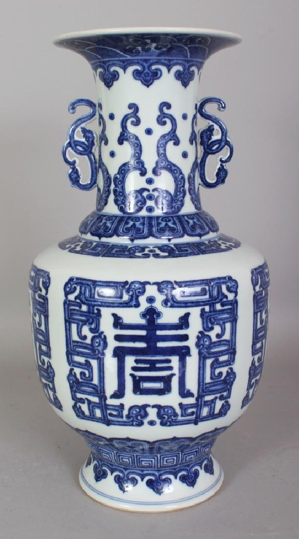A CHINESE MING STYLE SHOU DECORATED BLUE & WHITE