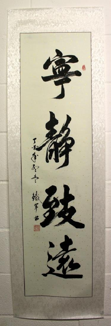 A GOOD CHINESE CALLIGRAPHY PAINTING ON PAPER BY ZOU
