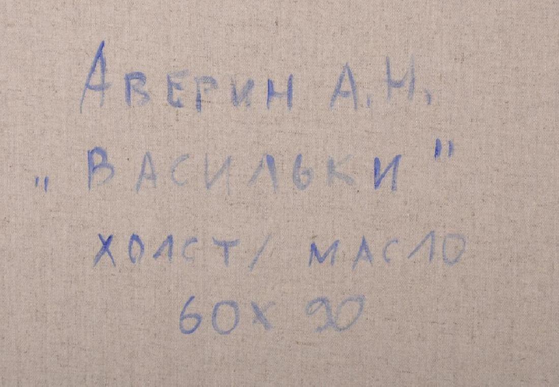 "Alexander Averin (1952   ) Russian. ""Picking Flowers"", - 4"