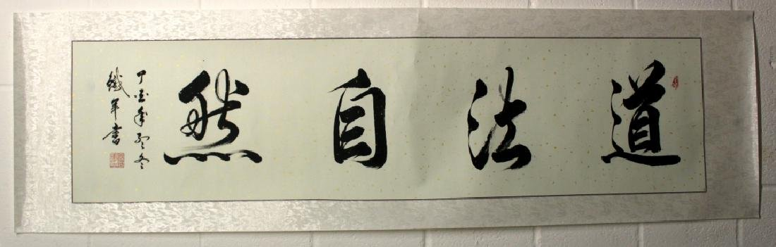 ANOTHER GOOD CHINESE CALLIGRAPHY PAINTING ON PAPER BY