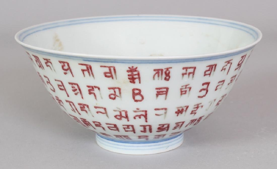 A CHINESE TIBETAN MARKET UNDERGLAZE COPPER RED