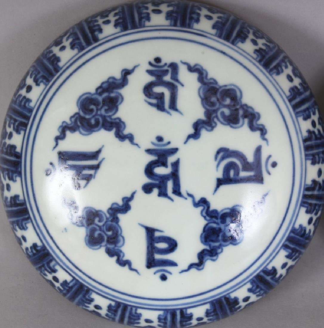 A CHINESE MING STYLE TIBETAN MARKET BLUE & WHITE - 2