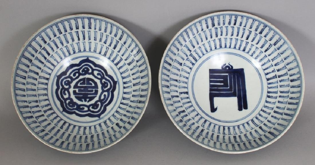 A NEAR PAIR OF CHINESE BLUE & WHITE PROVINCIAL STYLE - 2