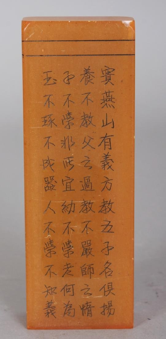 A CHINESE RECTANGULAR STONE SEAL, inscribed with