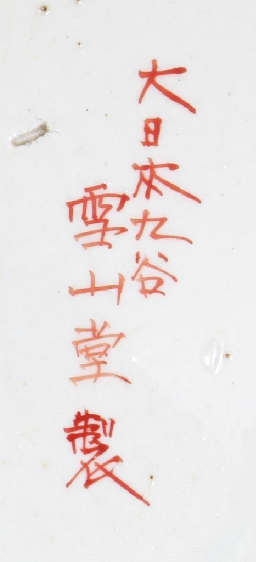 A GOOD QUALITY LATE 19TH CENTURY JAPANESE KUTANI - 4