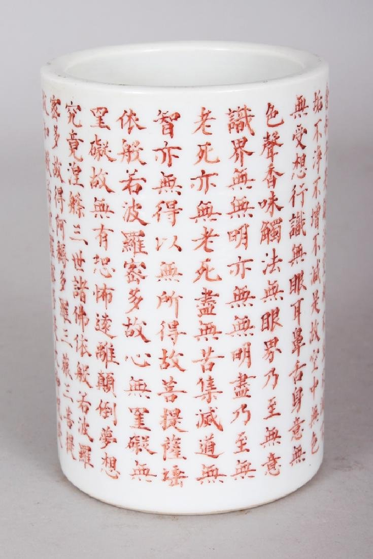A CHINESE IRON-RED DECORATED PORCELAIN BRUSH POT,