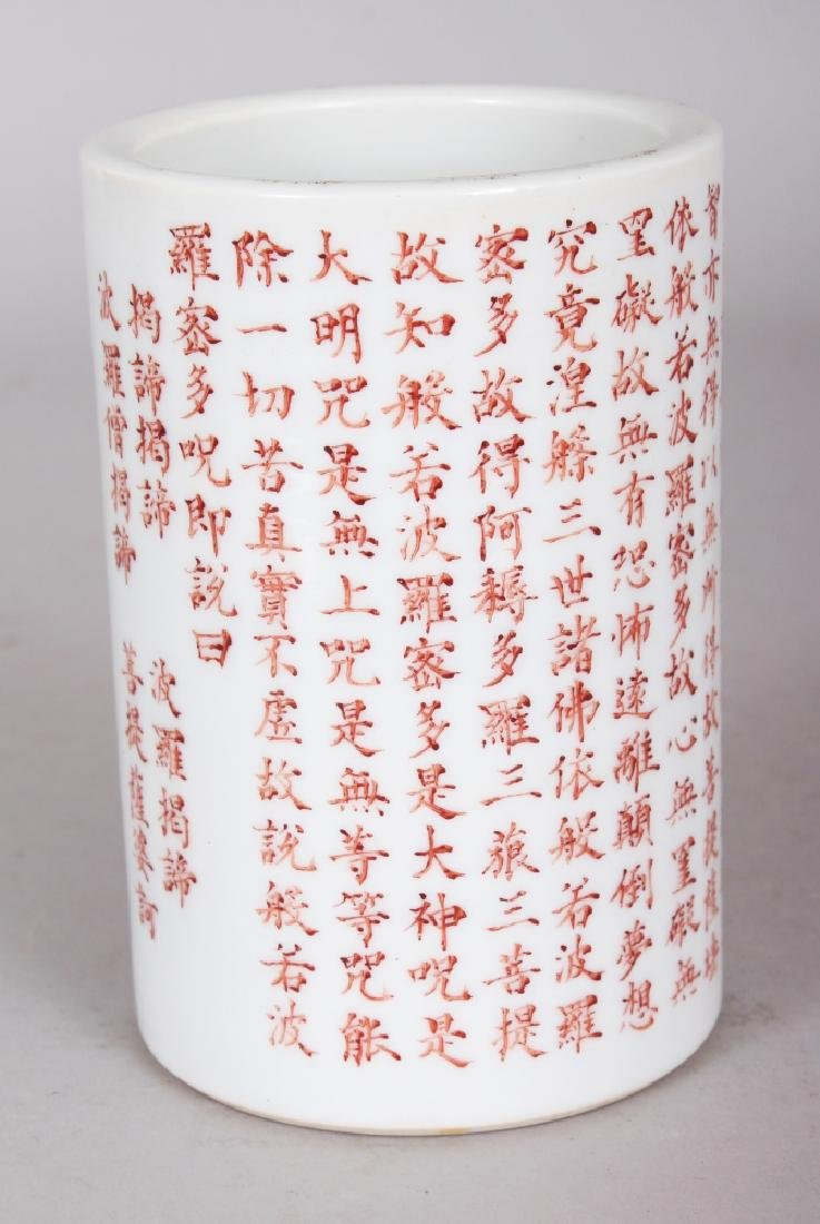 A CHINESE IRON-RED DECORATED PORCELAIN BRUSH POT, - 2